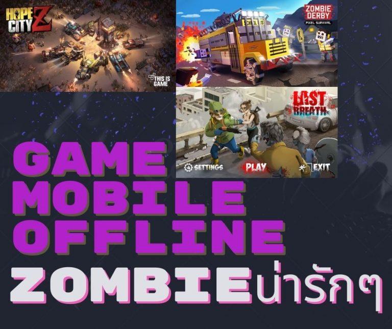 ภาพกราฟฟิกอันโหดร้าย แสนน่ากลัว บอกต่อเกมมือถือ ซอมบี้ ที่ไม่ว่าจะเป็นฉากต่อสู้เลือดกระฉูด เกมมือถือแนวไล่ฆ่าซอบบี้ รีวิวเกมมือถือ ฟรี Remove term: GAME FREE GAME FREERemove term: GAME MOBILE OFFLINE GAME MOBILE OFFLINERemove term: GAME ซอมบี้ GAME ซอมบี้Remove term: Last Breath: Zombie Apocalypse Last Breath: Zombie ApocalypseRemove term: เกมมือถือซอมบี้ เกมมือถือซอมบี้Remove term: แนะนำเกมมือถือ แนะนำเกมมือถือRemove term: รีวิวเกมมือถือ รีวิวเกมมือถือRemove term: Hope City: Zombie Hope City: ZombieRemove term: Zombie Derby: Pixel Survival Zombie Derby: Pixel Survival