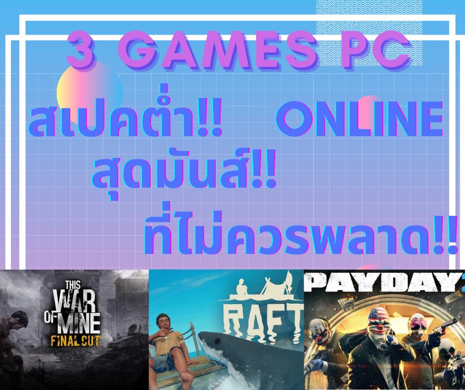 PC 3 เกม PC สเปคต่ำ มีสเปคต่ำแล้ว ตัวเกมมีระบบการเล่นที่ทั้งสนุก สุดมันส์ รีวิวเกมpc แนะนำเกมคอมปล้น เอาชีวิตรอดกลางทะเล แต่สเปคต่ำ Remove term: This war Of Mine This war Of MineRemove term: รีวิวเกมคอม รีวิวเกมคอมRemove term: เกมคอมเล่นฟรี เกมคอมเล่นฟรีRemove term: แนะนำเกมคอม แนะนำเกมคอมRemove term: เกมpcสเปคต่ำ เกมpcสเปคต่ำRemove term: Raft RaftRemove term: เกม PC แนวเอาชีวิตรอด เกม PC แนวเอาชีวิตรอดRemove term: Daypay 2 Daypay 2Remove term: เกมpcแนวปล้น เกมpcแนวปล้น