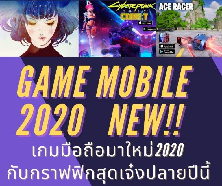 เกมมือถือมาใหม่2020 กับกราฟฟิกสุดเจ๋งปลายปีนี้ อัพเดทใหม่ทั้งหมด 3 เกม ภาพสวย กราฟฟิกเจ๋ง เกมแข่งรถ2020 เกมCODE T Cyberpunk Gris Remove term: GAME MOBILE 2020 GAME MOBILE 2020Remove term: GAME MOBILE ONLINE GAME MOBILE ONLINERemove term: Code T Code TRemove term: เกมมือถือมาใหม่แนว Cyberpunk เกมมือถือมาใหม่แนว CyberpunkRemove term: รีวิวเกมมือถือ รีวิวเกมมือถือRemove term: เกมมือถือมาใหม่2020 เกมมือถือมาใหม่2020Remove term: GRIS GRISRemove term: เกมมือถือ2020ภาพสวย เกมมือถือ2020ภาพสวยRemove term: เกมออนไลน์2020 เกมออนไลน์2020Remove term: Ace Racing Ace RacingRemove term: เกมแข่งรถมาใหม่2020 เกมแข่งรถมาใหม่2020