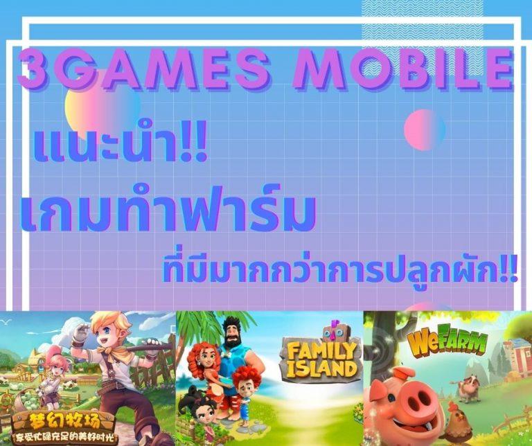 แนะนำ เกมมือถือทำฟาร์ม ฟรี สุดน่ารัก เกมมีระบบปรับแต่งตัวละครได้ตั้งแต่ รูปร่าง หน้าตา เสื้อผ้า ยังมีสัตว์เลี้ยงที่น่ารัก รีวิวเกม มือถือ Remove term: GAME FREE GAME FREERemove term: GAME MOBILE ONLINE GAME MOBILE ONLINERemove term: GAME ปลูกผัก GAME ปลูกผักRemove term: Four Seasons Story Four Seasons StoryRemove term: เกมมือถือ ทำฟาร์ม ปลูกผัก เกมมือถือ ทำฟาร์ม ปลูกผักRemove term: เกมมือถือฟรี เกมมือถือฟรีRemove term: แนะนำเกมมือถือ แนะนำเกมมือถือRemove term: รีวิวเกมมือถือ รีวิวเกมมือถือRemove term: WeFarm WeFarmRemove term: Family Island Family Island