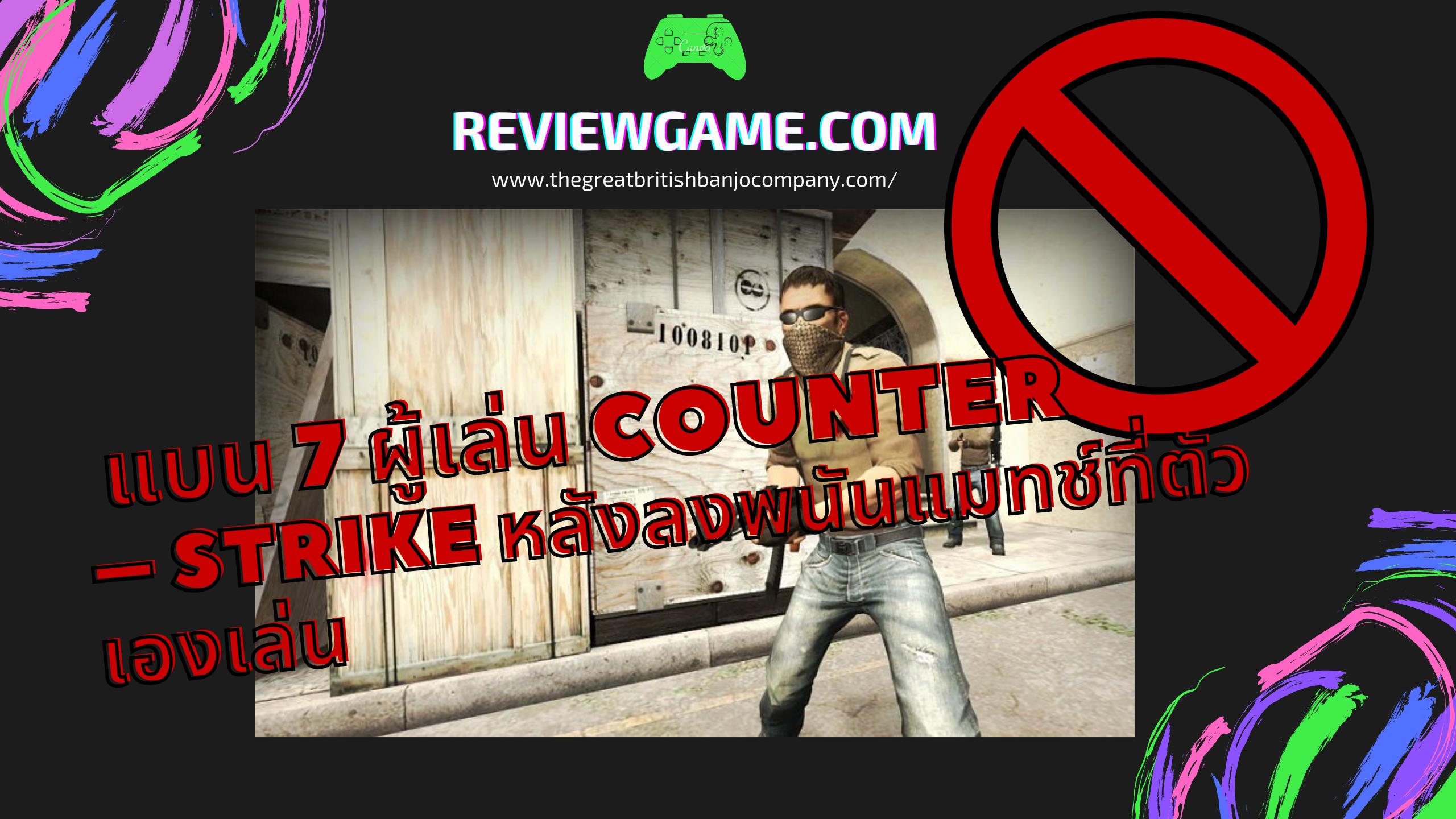 """ได้ทำการ แบน 7 ผู้เล่น Counter – Strike หลังลงพนันแมทช์ที่ตัวเองเล่น ทั้ง 7 คนประกอบด้วย Sjanastasi Akram Mayker Netik Damian JD Jeffery""""Jhd"""