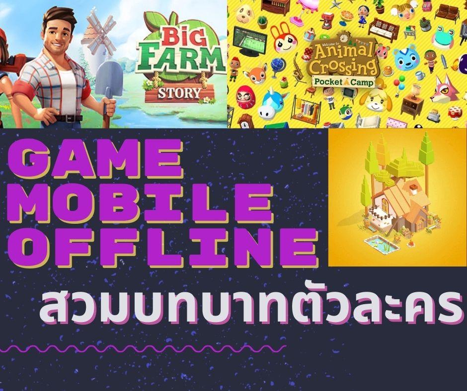 เกมที่จะจำลงสถานการณ์ต่าง ๆฉบับเสมือนจริง เกมมือถือภาพสวยเสมือนจริง เกมมือถือแนว ภาพเสมือนจริง Simulation เกมมือถือฟรี ทำฟารม Remove term: GAME MOBILE ONLINE GAME MOBILE ONLINERemove term: GAME สวมบทบาท GAME สวมบทบาทRemove term: Pocket Build Pocket BuildRemove term: เกมมือถือไม่ใช้เนต เกมมือถือไม่ใช้เนตRemove term: เกมมือถือออฟไลน์สนุกๆภาพสวย เกมมือถือออฟไลน์สนุกๆภาพสวยRemove term: เกมสร้างเมืองไม่ใช่เนต เกมสร้างเมืองไม่ใช่เนตRemove term: Animal Crossing: Pocket Camp Animal Crossing: Pocket CampRemove term: เกมมือถือภาพเสมือนจริง เกมมือถือภาพเสมือนจริงRemove term: เกมสัตว์น่ารักๆ เกมสัตว์น่ารักๆRemove term: เกมมือถือ ทำฟาร์ม ปลูกผัก เกมมือถือ ทำฟาร์ม ปลูกผักRemove term: เกมมือถือฟรี เกมมือถือฟรีRemove term: รีวิวเกมมือถือ รีวิวเกมมือถือRemove term: แนะนำเกมมือถือ แนะนำเกมมือถือRemove term: Big Farm: Story Big Farm: Story