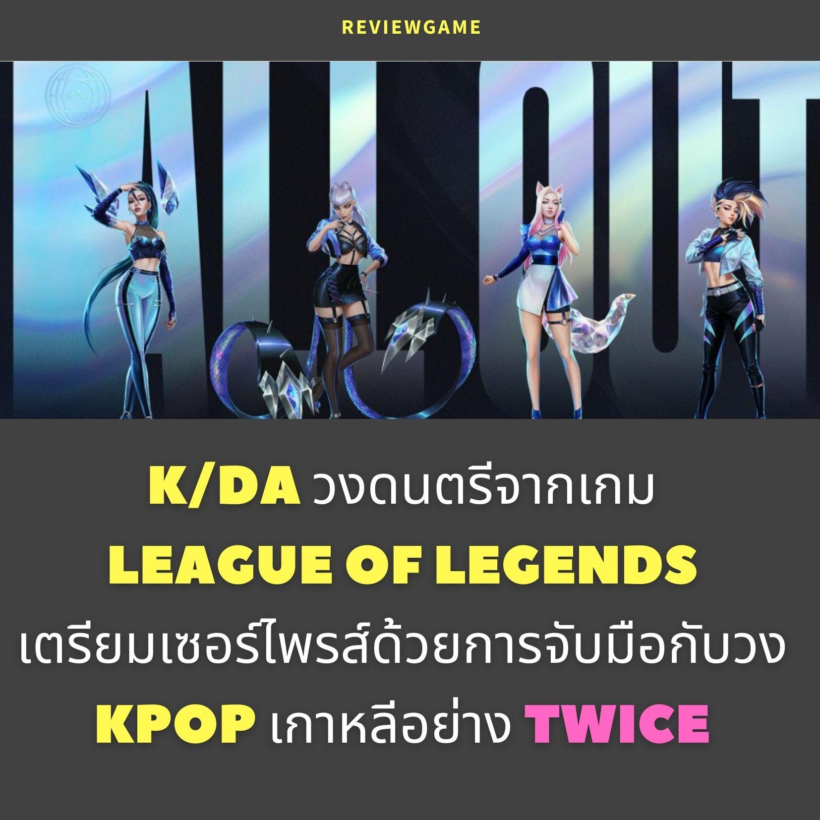 K/DA วงดนตรีจากเกม League of Legends เตรียมเซอร์ไพรส์ แฟนด้วยการจับมือกับวง Kpop เกาหลีอย่าง Twice ALL OUT EP ROSTER ชื่อเพลง