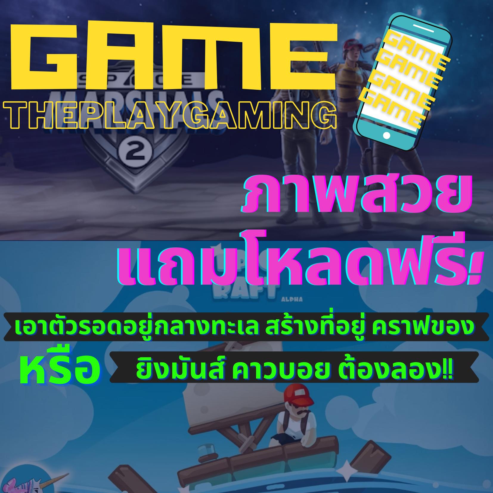 เกมมือถือแบบ (ออฟไลน์) หรือเล่นได้โดยไม่ใช้อินเทอร์เน็ตนั้น เกมมือถือ Offline ภาพสวย ทั้งแนวเกมแอ็คชั่นผจญภัย เอาชีวิตรอกจากฉลาม คราฟของ เกมมือถือออฟไลน์ภาพสวยRemove term: เกมมือถือเอาตัวรอดกลางทะเล เกมมือถือเอาตัวรอดกลางทะเลRemove term: เกมมือถือคาวบอย เกมมือถือคาวบอยRemove term: เกมมือถือภาสวย เกมมือถือภาสวยRemove term: GAME MOBILE OFFLINE GAME MOBILE OFFLINERemove term: GAME MOBILE SHOOTING ยิงกัน GAME MOBILE SHOOTING ยิงกันRemove term: game mobile survival game mobile survivalRemove term: game mobile survival sea game mobile survival seaRemove term: Epic Raft: Fighting Zombie Shark Survival Epic Raft: Fighting Zombie Shark SurvivalRemove term: Space Marshals 2 Space Marshals 2Remove term: PHOBOS 2089 PHOBOS 2089