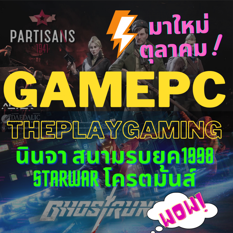 เกมคอม มาใหม่ปี 2020 ออนไลน์ เล่นกับเพื่อนโครตมัน เกมนินจา อัพเดท 3 เกม PC มาใหม่สนุกมาก PS4, XB1 หรืออยากหาแนวเกมใหม่ ๆ เกมใหม่ รีวิวเกมคอม เกมคอมน่าเล่น เกมคอมมาใหม่ เกมคอมออนไลน์2020 เกมคอมนินจา เกมทหารยุคโบราญสนามรบ Star Wars: Squadrons Partisans 1941 Ghostrunner