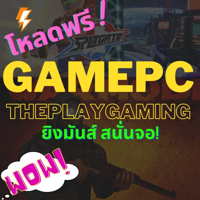 เกมฟรี เกมPC เล่นฟรีแนวยิงกระหน่ำสุดมันส์ สำหรับสาวกคอเกมPC ทั้งหลาย เกมคอมเล่นฟรีสุดมัน เกมคอมออนไลน์เล่นกับเพื่อน และดิ้นรนเอาตัวรอด Ironsight Splitgate : arena warfare Warmode เกมคอมเล่นฟรี แนะนำเกมคอม เกมคอมน่าเล่น เกมคอมยิงกัน เกมคอมสุดไฮเทค เกมคอมมาใหม่ เกมคอมออนไลน์ฟรี