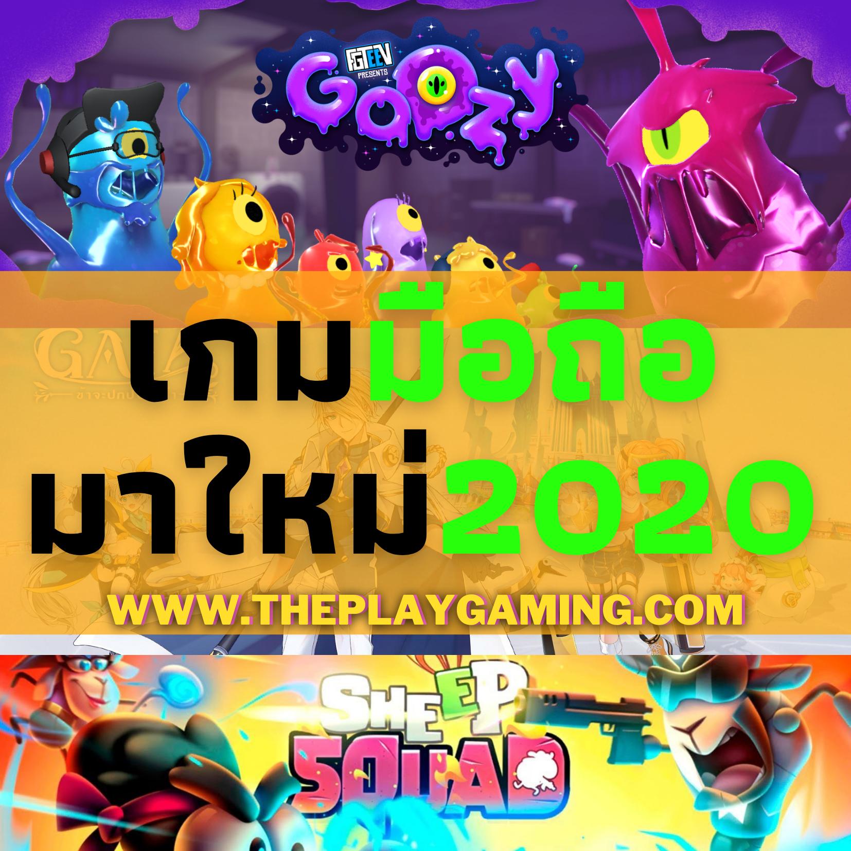 อัพเดทเกมมือถือมาใหม่ ที่น่าเล่น น่าสนใจ บอกต่อเกมมือถือมาใหม่2020 และที่สำคัญยังเป็นตัวเกมที่มี ภาพกราฟฟิกสวยงามเป็นอย่างมาก Remove term: FGTeeV Goozy FGTeeV GoozyRemove term: เกมมือถือมาใหม่2020 เกมมือถือมาใหม่2020Remove term: Sheep Squad Sheep SquadRemove term: Tales of Gaia Tales of GaiaRemove term: เกมมือถือเก็บเวล2020 เกมมือถือเก็บเวล2020Remove term: เกมมือถือสนุกๆออนไลน์ เกมมือถือสนุกๆออนไลน์