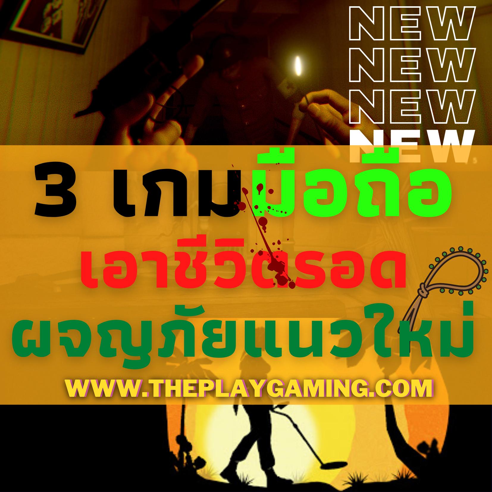 ปล่อยตัวเกมมาใหม่ ที่ทั้งน่าเล่น น่าลอง ภาพสวย และดูน่าสนุกเป็นอย่างมาก ออกมาอย่างมากมาย แจก 3 เกมมือถือน่าเล่นส่งท้ายปี 2020 Remove term: Gold Hunter Adventures Gold Hunter AdventuresRemove term: Under: Depths of Fear Under: Depths of FearRemove term: Fruit Ninja 2 Fruit Ninja 2Remove term: เกมมือถือ2020ภาพสวย เกมมือถือ2020ภาพสวยRemove term: เกมมือถือOpenWold2020 เกมมือถือOpenWold2020Remove term: เกมมือถือเอาชีวิตรอด เกมมือถือเอาชีวิตรอดRemove term: เกมมือถือผจญภัย2020 เกมมือถือผจญภัย2020
