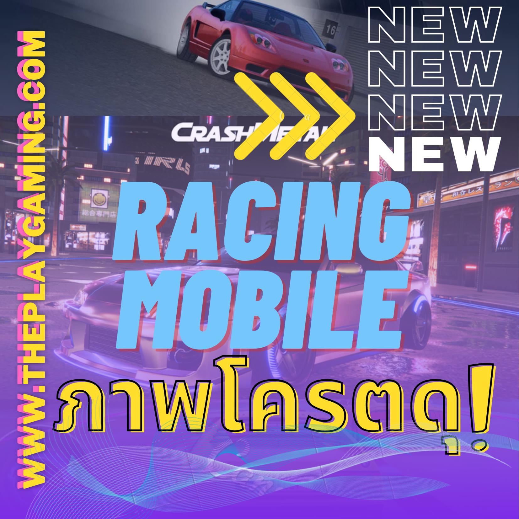 มีกราฟฟิกมากคุณภาพอย่าง Remove term: game racing new2020 game racing new2020Remove term: เกมมือถือมาใหม่2020 เกมมือถือมาใหม่2020Remove term: เกมมือถือออนไลน์ยอดนิยม เกมมือถือออนไลน์ยอดนิยมRemove term: เกมแข่งรถภาพสวย เกมแข่งรถภาพสวยRemove term: เกมแข่งรถมาใหม่ เกมแข่งรถมาใหม่Remove term: เกมแข่งรถมาใหม่2020 เกมแข่งรถมาใหม่2020Remove term: เกมแข่งรถสมจริง เกมแข่งรถสมจริงแท้จริง เกมมือถือแนวแข่งรถมาใหม่ ภาพสวยโครตดุ เกมมือถือแข่งรถ2020 เกมแข่งรถ กึ่งภาพกราฟฟิกแบบ 3 มิติ