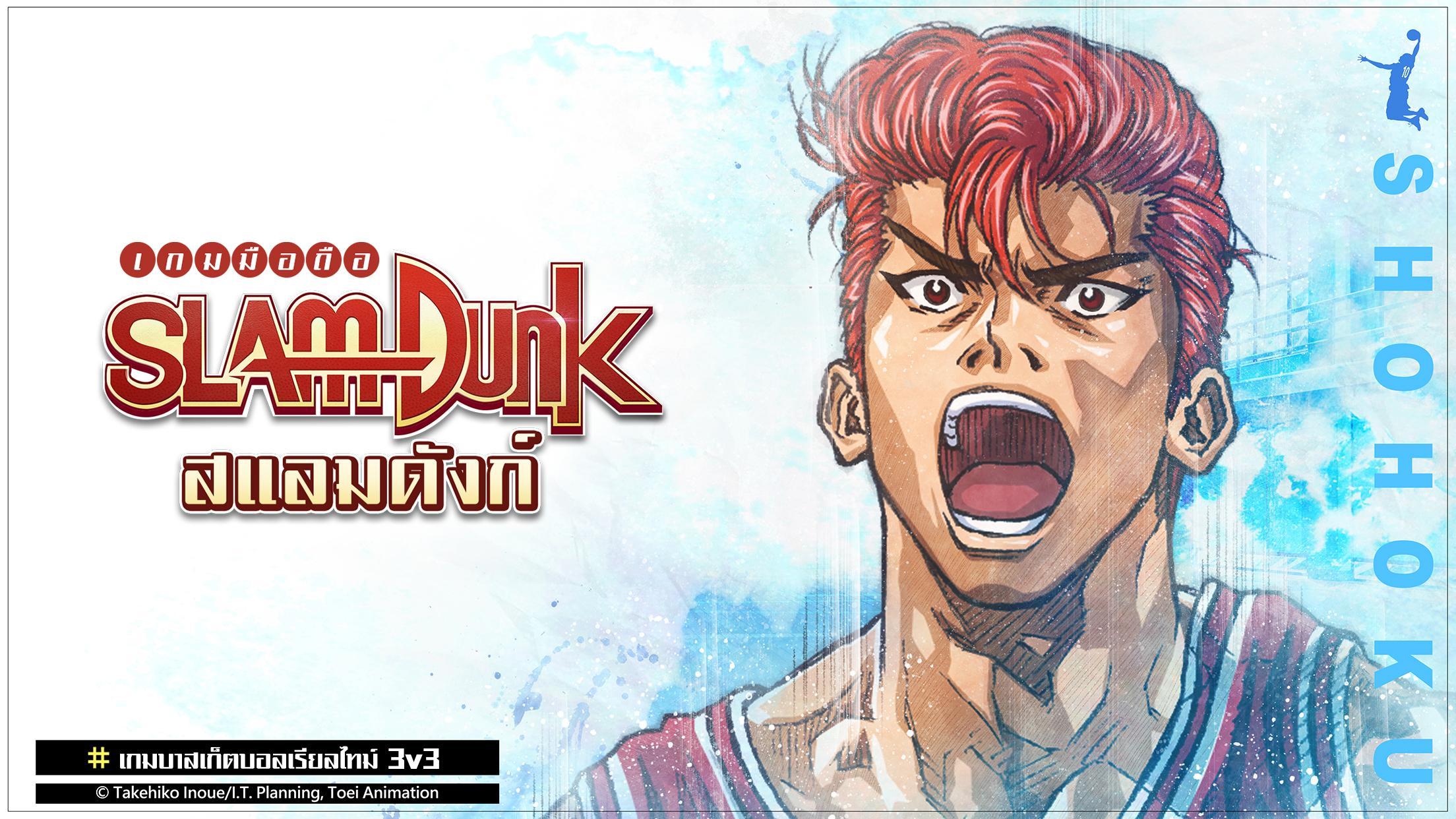 Slam Dunk มาแล้วจ้า เปิดให้ลงทะเบียนแล้ว SlamDunkซึ่งในครั้งตัวเกมได้รับลิขสิทธิ์ที่ถูกต้องจากประเทศญี่ปุ่น ดาวโหลดหรือลงทะเบียนได้ที่นี่