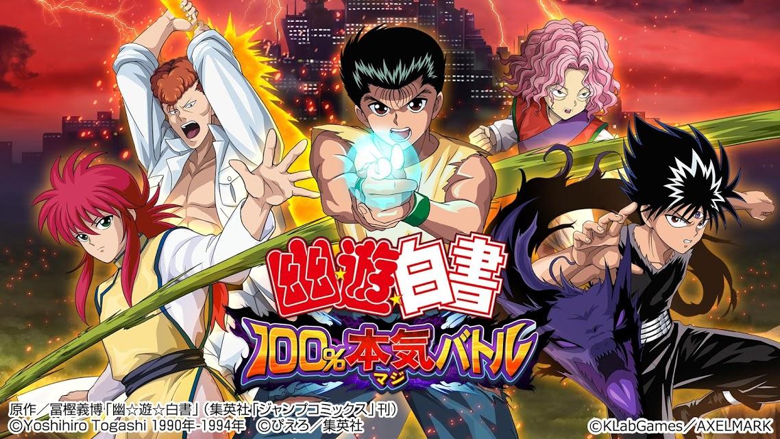 """23 ตุลา Yu Yu Hakusho เตรียมเปิดให้ ดาวน์โหลด หรือที่วัยรุ่นไทยรู้จักกันดีในชื่อว่า """"คนเก่งฟ้าประทาน""""รูปแบบการเล่นจะเป็นแนว Turn – Based RPG"""