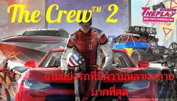 The Crew™ 2 เกมแข่งรถ ที่มีความหลากหลายมากที่สุด เกมออนไลน์แนวแข่งรถซึ่งมีให้เลือกรูปแบบลดมากมายหลากหลาย เกมคอมพิวเตอร์ PC เกมแนว Open World