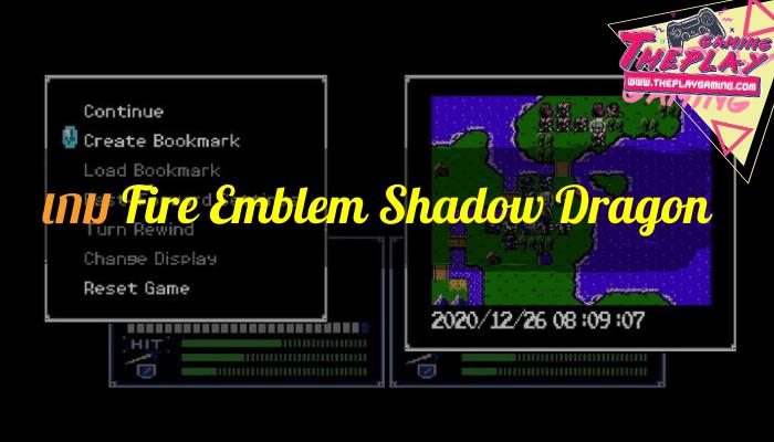 เกมFire Emblem Shadow Dragon และ The Blade of Light เป็นตำนานในยุค 80-90 ก็ยังไม่เสื่อมความนิยม และยังมีผู้เล่นกันอยู่อย่างต่อเนื่อง