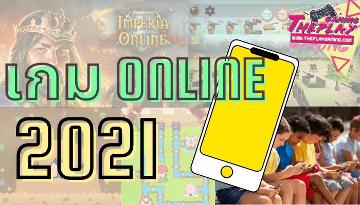 เกมออนไลน์ น่าเล่น2021 เกมมีอะไรน่าลองเล่นเพลินๆ สบายๆกันเถอะ เบาสมอง เช่นเกมยอดนักขุด ภาพน่ารักๆ หรือเกมสงครามโลกครั้งที3 เกมมือถือออนไลน์