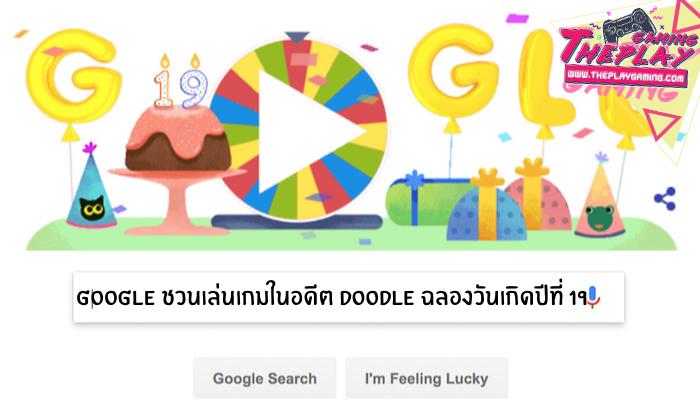 Google ชวนเล่นเกมในอดีต Doodle ฉลองวันเกิดปีที่ 19 กูเกิลออกมาเชิญชวนให้ชาวสังคมออนไลน์เล่นเกมแพกแมน เกมงู เกมโอเอ็กซ์ และเกมอื่นๆ